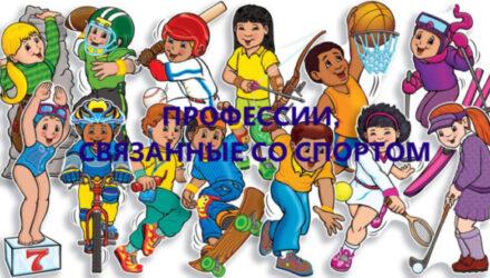 Профессии, связанные со спортом