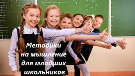 Методики на мышление для младших школьников