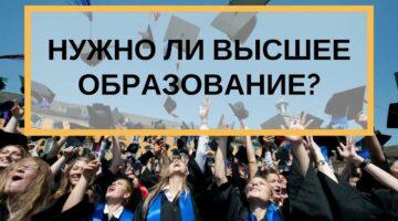 Нужно ли высшее образование?